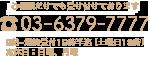 お客様専用ダイヤル03-6379-7777