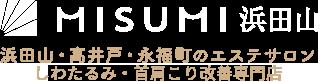 浜田山・高井戸・永福町のエステサロンしわたるみ・首肩こり改善専門店 MISUMI浜田山