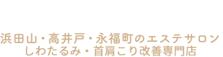 MISUMI浜田山