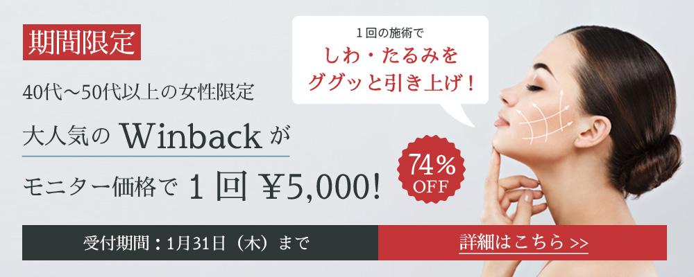 大人気のWINBACKがモニター価格で1回5000円