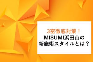 3蜜徹底対策!MISUMI浜田山の新施術スタイルとは?